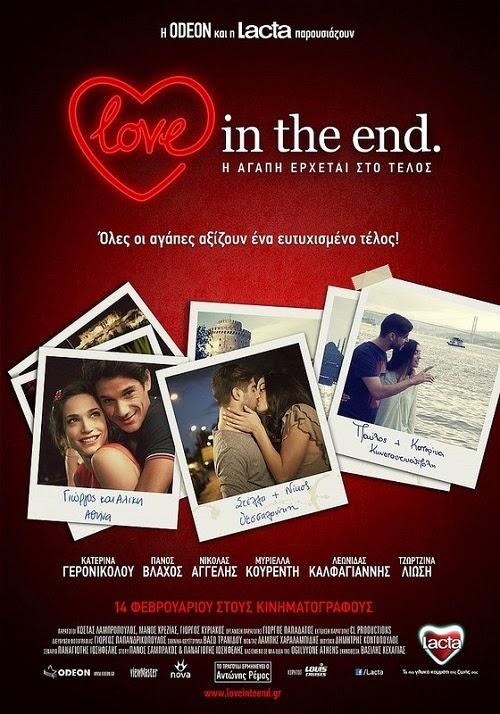 Η ΑΓΑΠΗ ΕΡΧΕΤΑΙ ΣΤΟ ΤΕΛΟΣ / LOVE IN THE END 2013 DVDRip  ταινιες online seires oipeirates greek subs