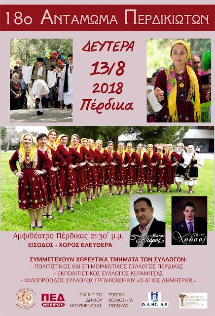 Θεσπρωτία: Σήμερα Δευτέρα το «18o Αντάμωμα Περδικιωτών»