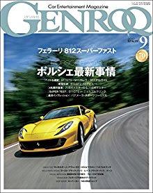 GENROQ (ゲンロク) 2017年09月号