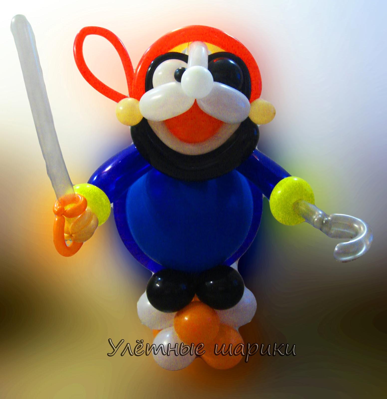 Пират из воздушных шариков