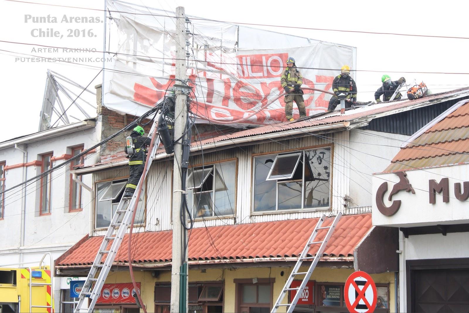 Пожарные на крыше дома в Пунта-Аренасе