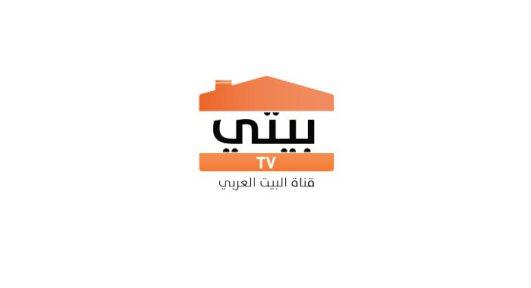تردد قناة بيتي للطبخ علي النايل سات 2018