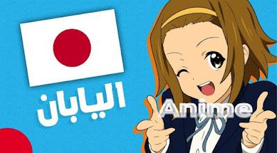 تلعب صناعة الأنمي Anime دورا هاما في نشر الثقافة اليابانية اضافة الى العائدات و الارباح الضخمة لأفلام و مسلسلات الأنمي Anime