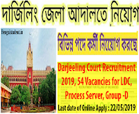 Darjeeling District Court Recruitment 2019 - Apply Online for 54 Post of LDC and Various Posts
