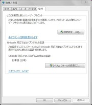 WindowsでZIPファイルを解凍(展開)すると日本語ファイル名が文字化けする