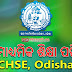 CHSE Odisha: +2 Instant Result 2018 (Arts/Sc/Com/Vocational) Online Check @chseodisha.nic.in
