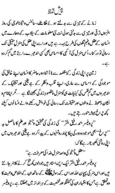 Ahmad Rafique Akhtar Books