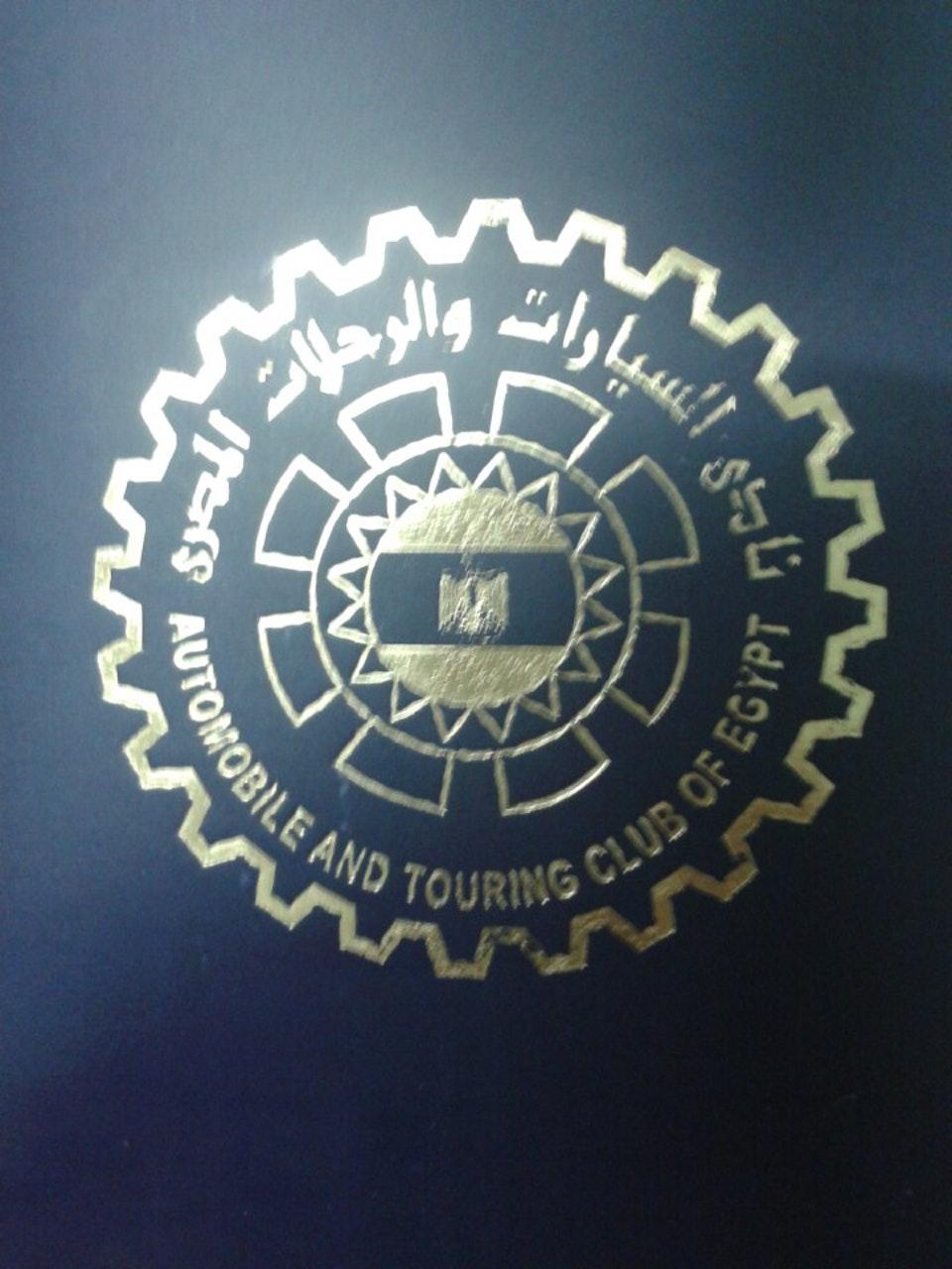 43222f9e923bb ... دفع رسوم الرخصة الدولية ويقوم الموظف بالإحتفاظ بأصل الرخصة المصرية وبعد  مرور ساعه من تسليمك الأوراق للموظف يتم تسليمك الرخصة المصرية مع الرخصة  الدولية .