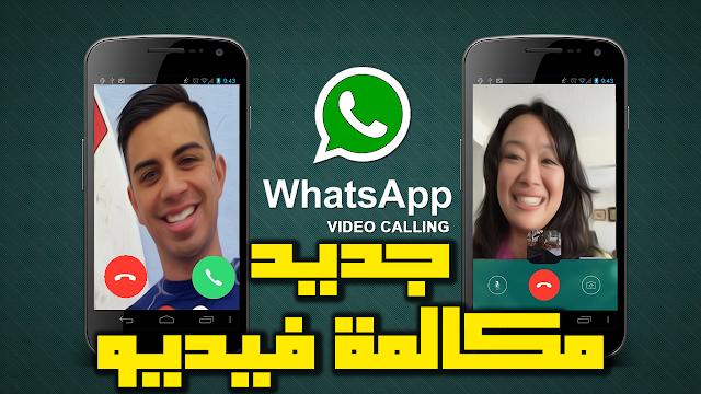 جديد:تفعيل مكالمات فيديو واتس اب|الطريقة الرسمية لتفعيل مكالمات الفيديو واتس اب