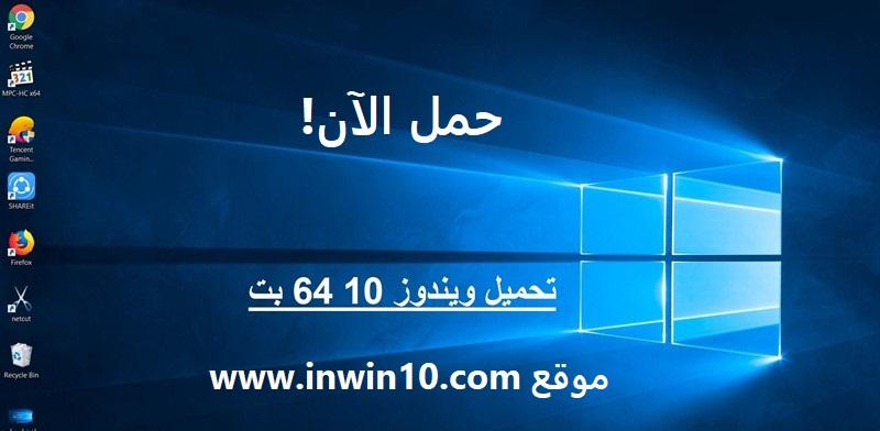 تحميل ويندوز 10 64 بت برابط مباشر مجانا 2019