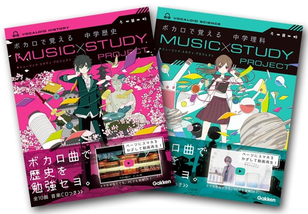 MUSIC×STUDY PROJECT