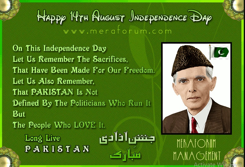 50+ Best Pakistan Independence Day Quotes in English [2017