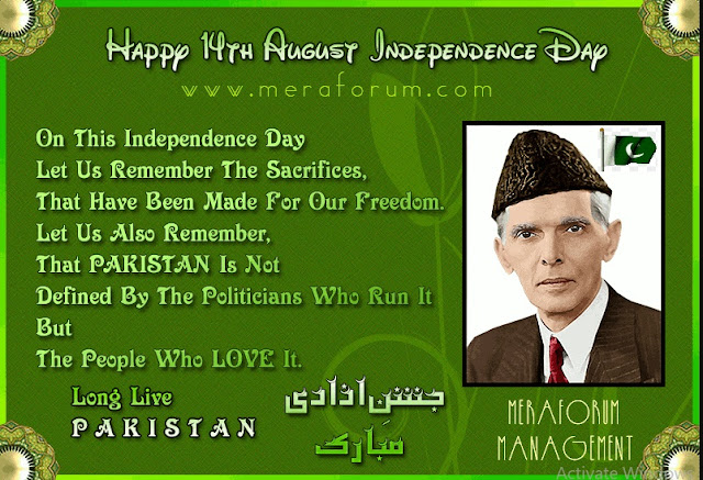 pakistan independence day quotes quaid e azam