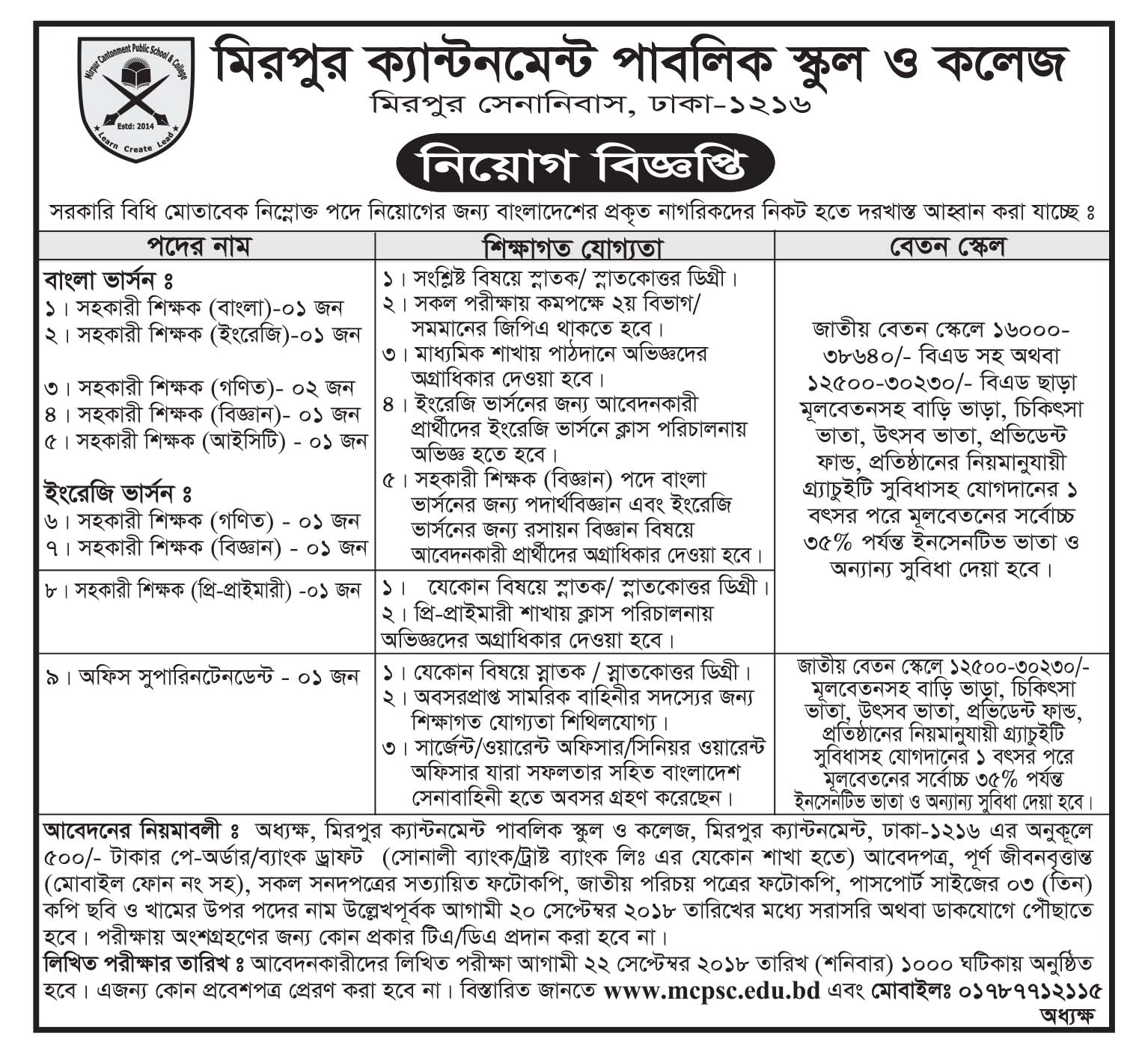Mirpur Cantonment Public School & College Job Circular 2018