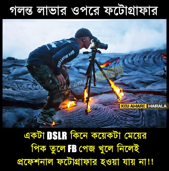 Bangladeshi Funny Facebook Status: Bangladeshi funny facebook photo