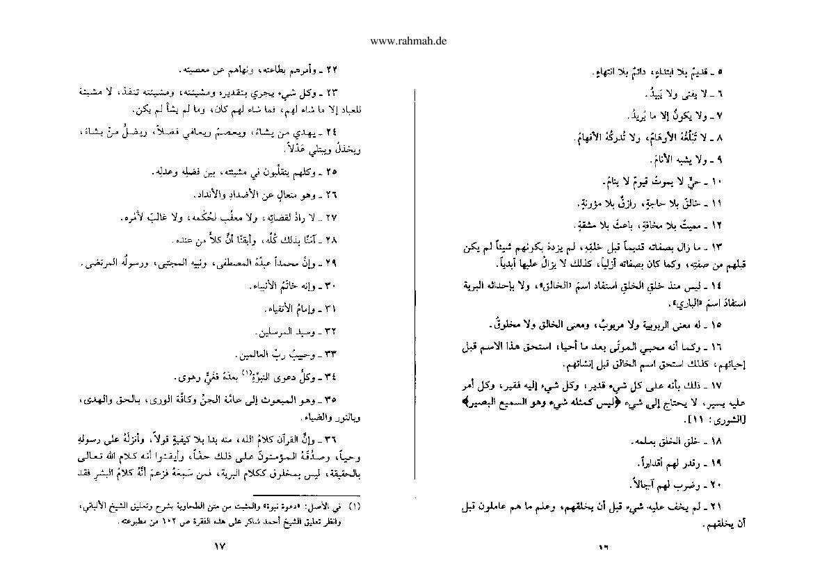المنحة الالهية في تهذيب شرح الطحاوية