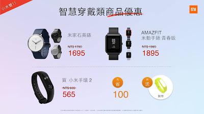 小米mi/折價券/優惠券/折扣碼/coupon 10/30更新