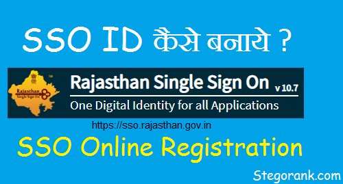 Online SSO id kaise banaye aur online registration ki process kya hai