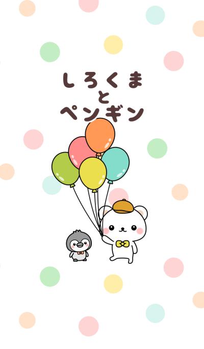 Polar bears and penguins. balloon ver.
