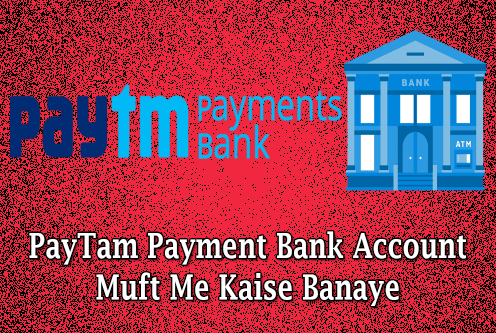 paytm-saving-bank-account-kaise-banaye