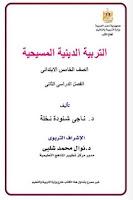 تحميل كتاب التربية الدينية المسيحية للصف الخامس الابتدائى الترم الثانى