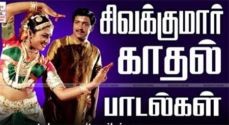 Sivakumar Love Songs
