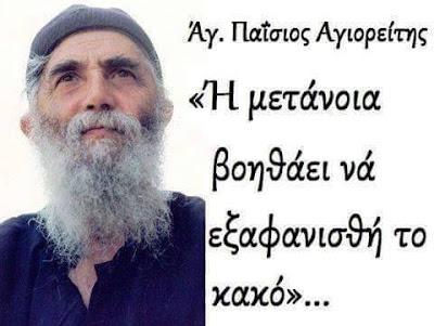 Agios-Paisios-metanoia-gia-na-apofeyxthei-o-polemos-dioti-emeis-oi-idioi-me-tis-amarties-mas-prokaloyme-toys-polemoys