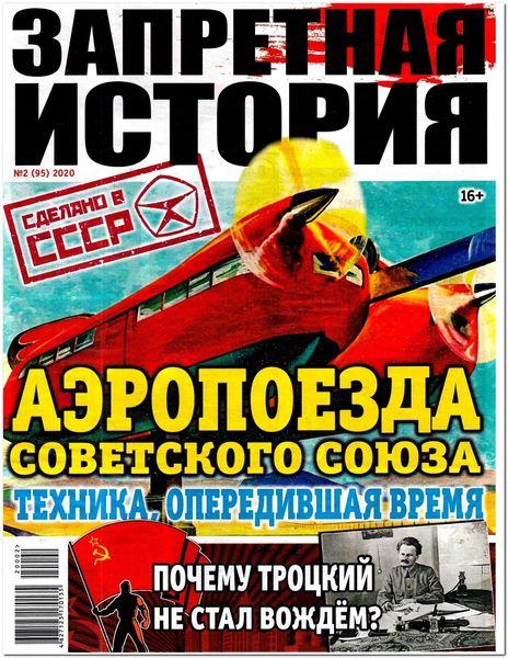 Читать онлайн журнал Запретная история (№2 2020) или скачать журнал бесплатно