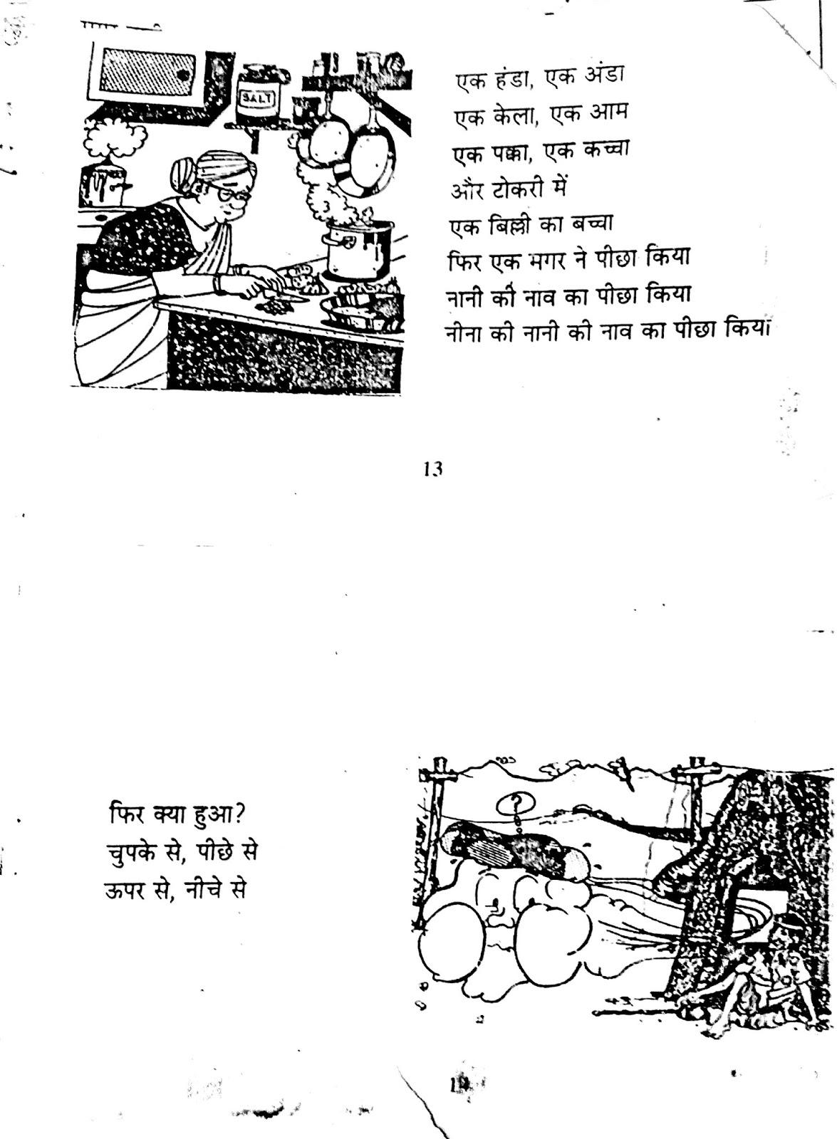 Hindi Ka Ras Lo: May 2015