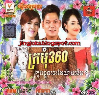 RHM CD Vol 511