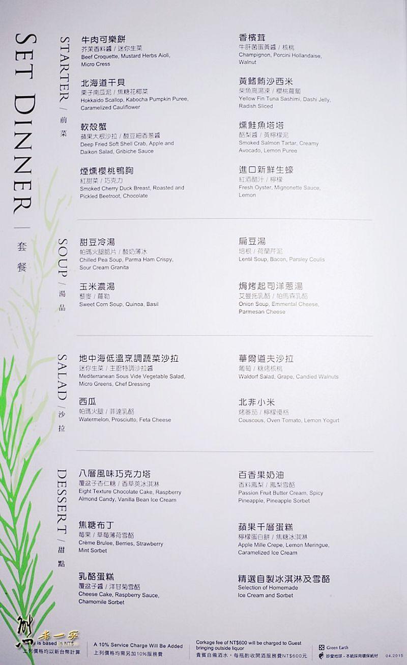 地中海牛肋排館menu菜單 歐華酒店 放大清晰版