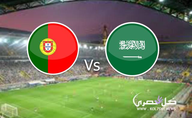 مشاهدة مباراة السعودية والبرتغال