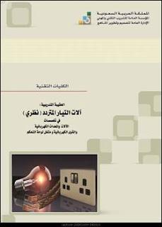 كتاب الات التيار المتردد pdf