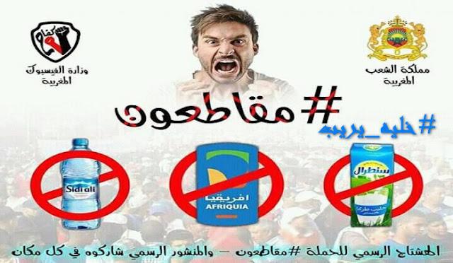 boycott-produits-marocains-diminue-parts-entreprises-bourse-casablanca
