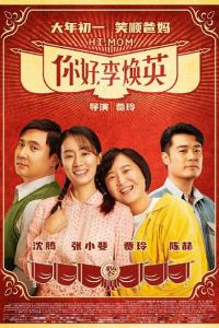 Xin Chào Lý Hoán Anh  Hi, Mom (2021)