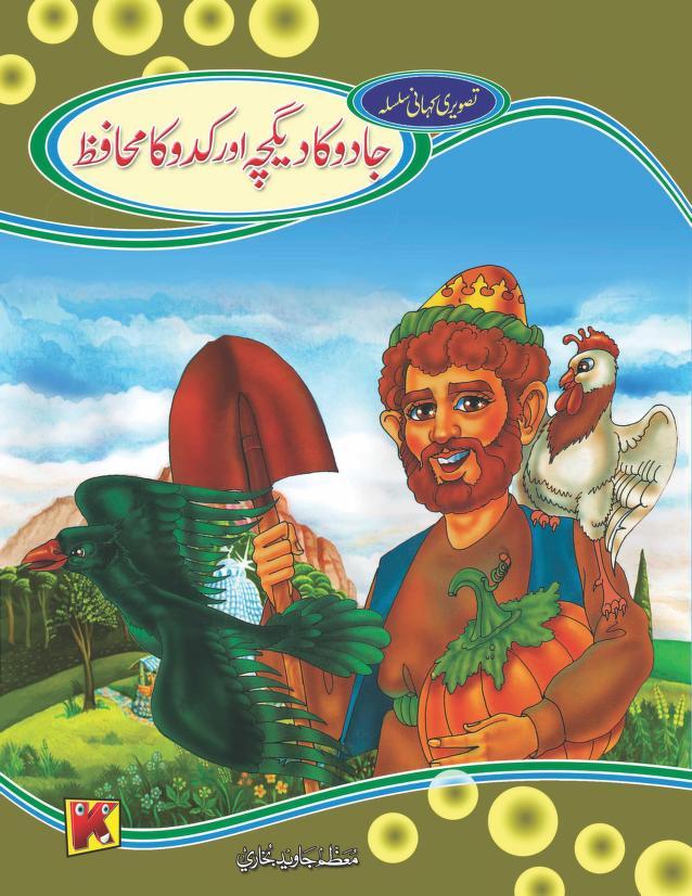 Jadu Ka Daigcha Urdu Stories PDF Book