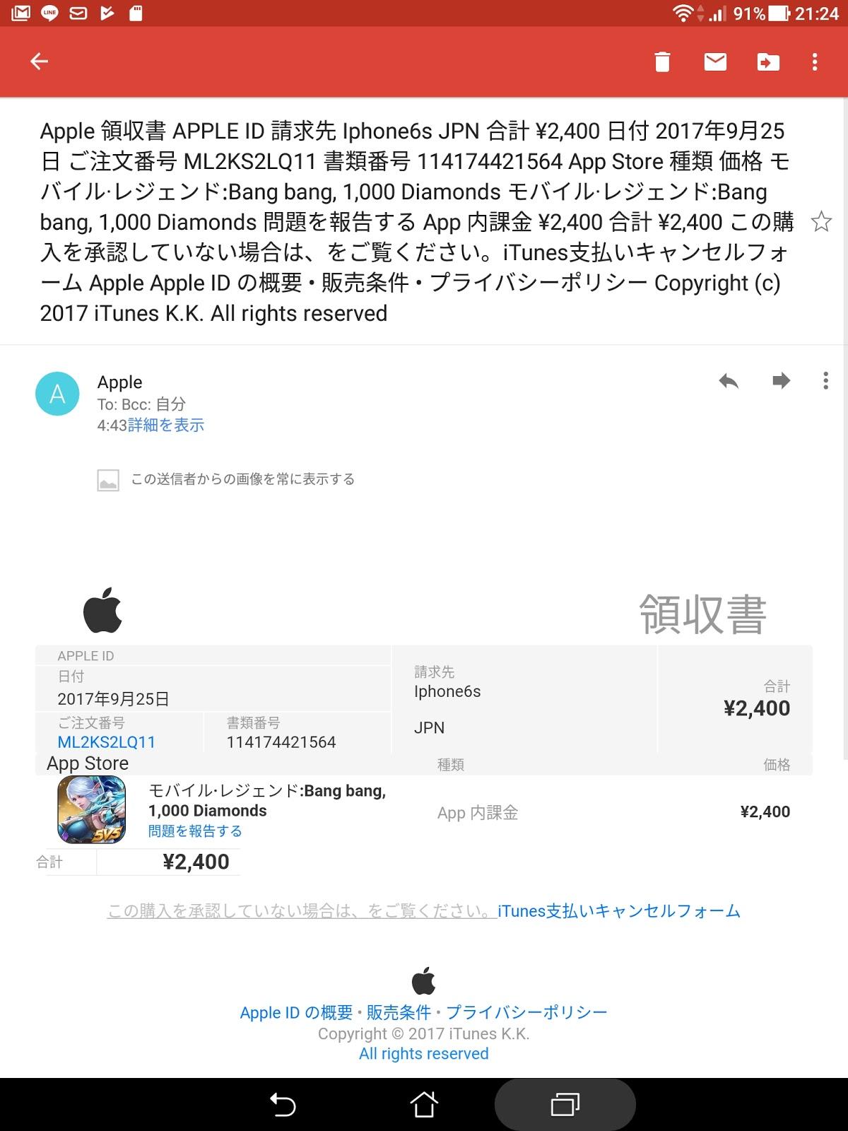 Apple 領収 書 IPhone - Apple IDの購入履歴の確認