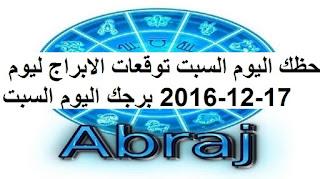 حظك اليوم السبت توقعات الابراج ليوم 17-12-2016 برجك اليوم السبت