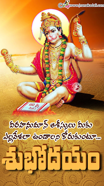 best good morning greetings in telugu, subhodayam quotes hd wallpapers in telugu, lord hanuman hd wallpapers