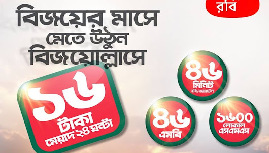 Robi 16 Tk Recharge Victory Day Offer 2017! Get 46 MB internet, 46 Minutes, 1600 Sms