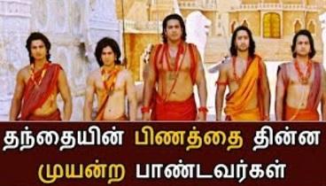 Thanthaiyin Pinathai Thinna Muyanra Paandavarkal | Mahabharatham