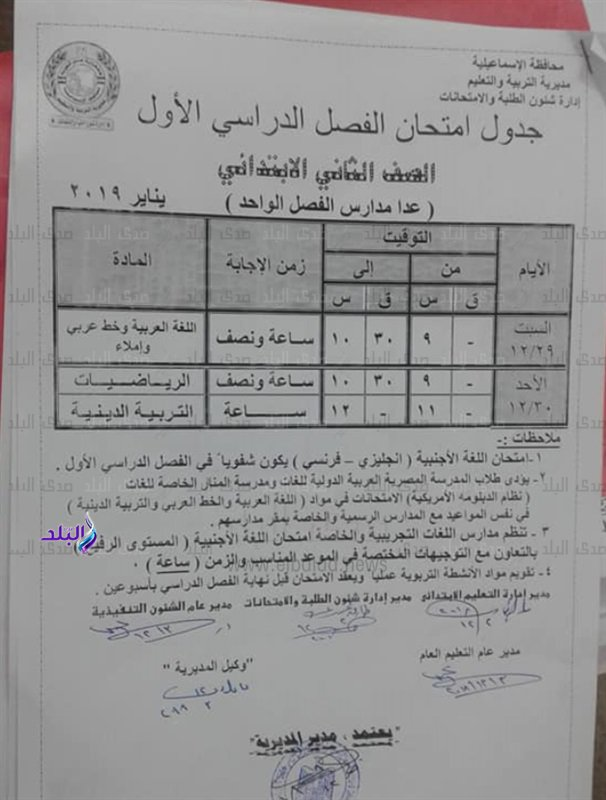 جدول امتحانات الصف الثاني الابتدائي 2019 محافظة الأسماعيلية