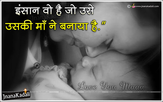 famous hindi mother shayari, mother loving quotes messages in Hindi, Hindi Shayari
