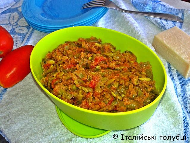 квасоля шпарагівка рецепт  по італійськи