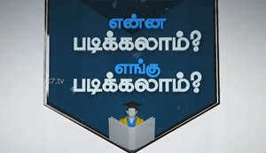 What is JEE main exam  | Enna Padikkalam Engu Padikkalam | News 7 Tamil