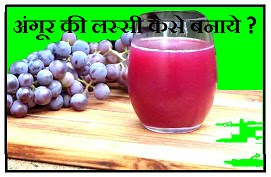 How to make grape lassi ?