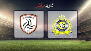 مشاهدة مباراة النصر والشباب بث مباشر 28-02-2019 الدوري السعودي