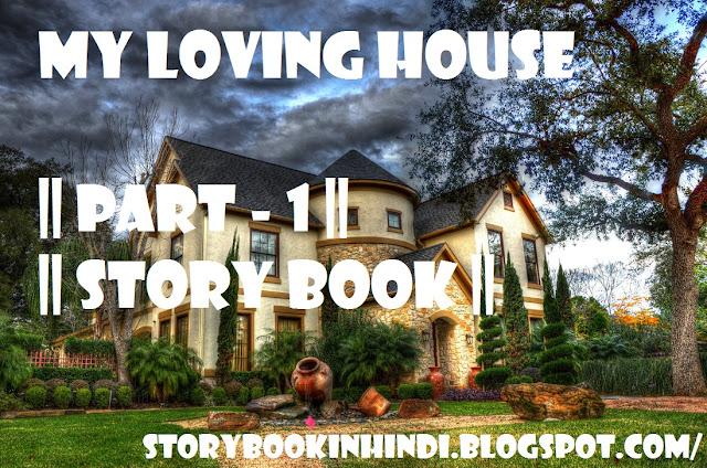 House Hindi Kahani Story