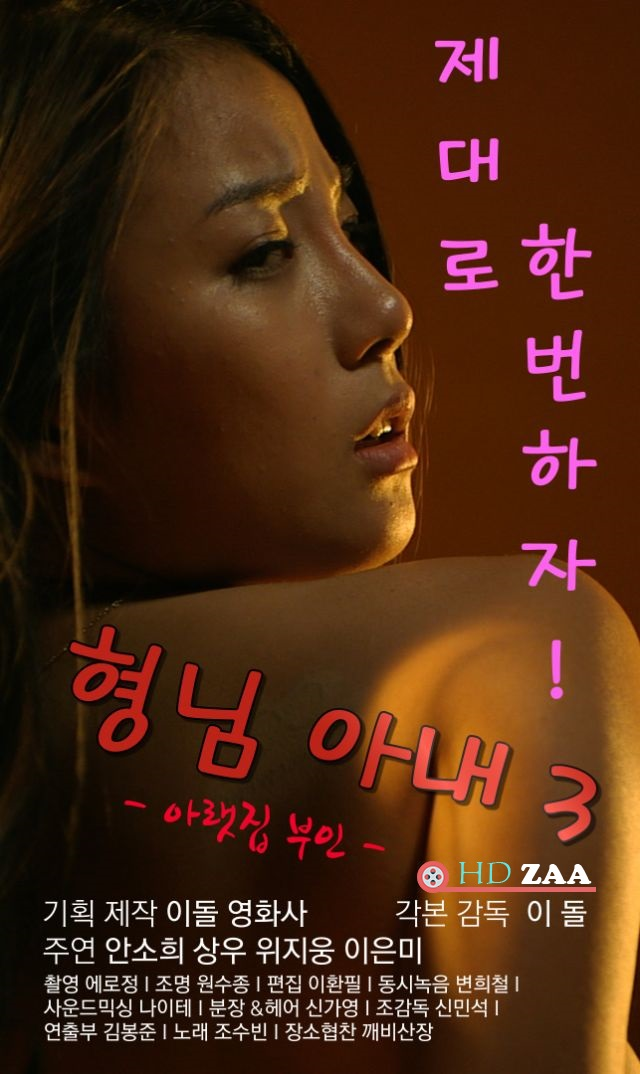 My Brother's Wife 3 The Woman Downstairs (2016) [เกาหลี 18+] Soundtrack ไม่มีบรรยายไทย