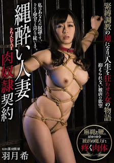 OIGS-012 Hatsuki Nozomi Rope Meat Slave